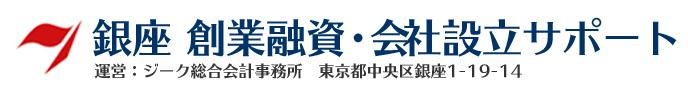 銀座 創業融資・会社設立サポート